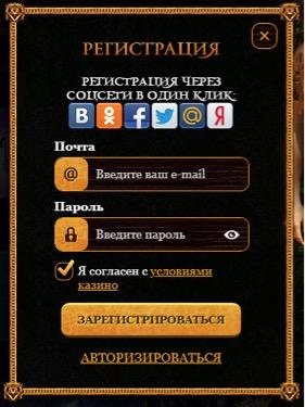 Регистрация в Эльдорадо казино