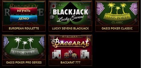 Игры в казино фараон