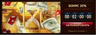 Бонусные акции от казино Фараон