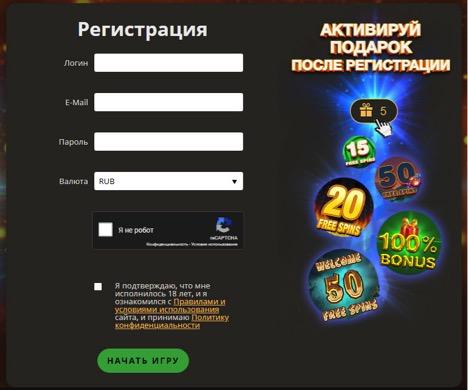 ПлейФортуна регистрационная форма с бонусом