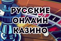 Русские онлайн казино - прекрасная возможность играть на рубли